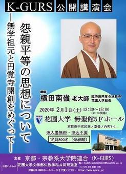2月1日(土)横田南嶺総長講演会のお知らせ