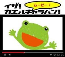 「イザ!カエルキャラバン!in はなぞのだいがく ムービー!」