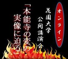 オンラインにて開催!花園大学公開講演会「本能寺の変の実像に迫る」