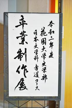 文学部日本文学科書道コース卒業制作展
