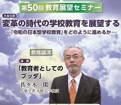 佐々木 閑先生 講演会のお知らせ