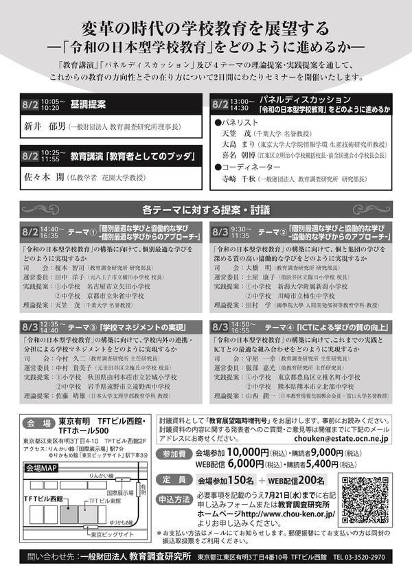 50回教育展望セミナー関西支社用_ページ_2.jpg