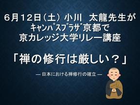 6月12日(土)キャンパスプラザ京都で 小川太龍先生の講義があります
