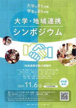 師 茂樹先生 大学コンソーシアム京都で地域連携活動事例報告のお知らせ