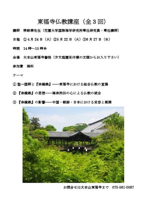 東福寺仏教講座画像.jpg
