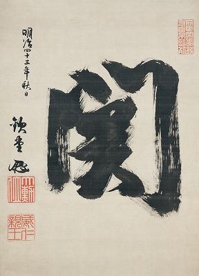 円福寺11