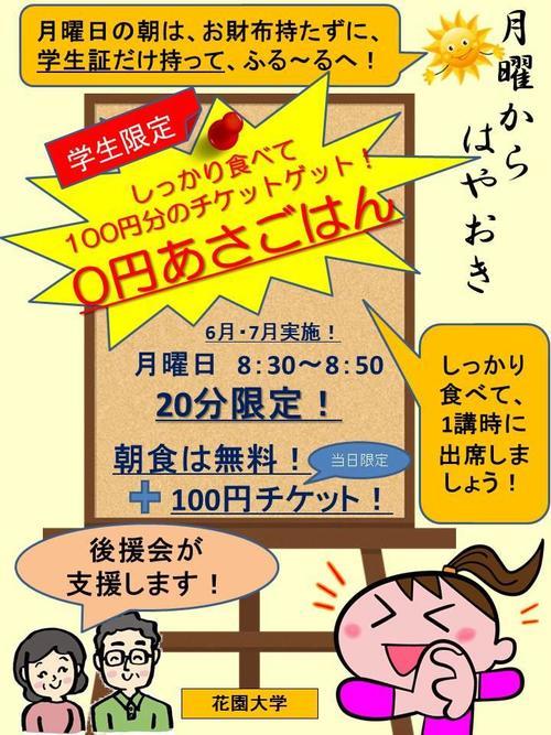 zeroen_poster.jpg