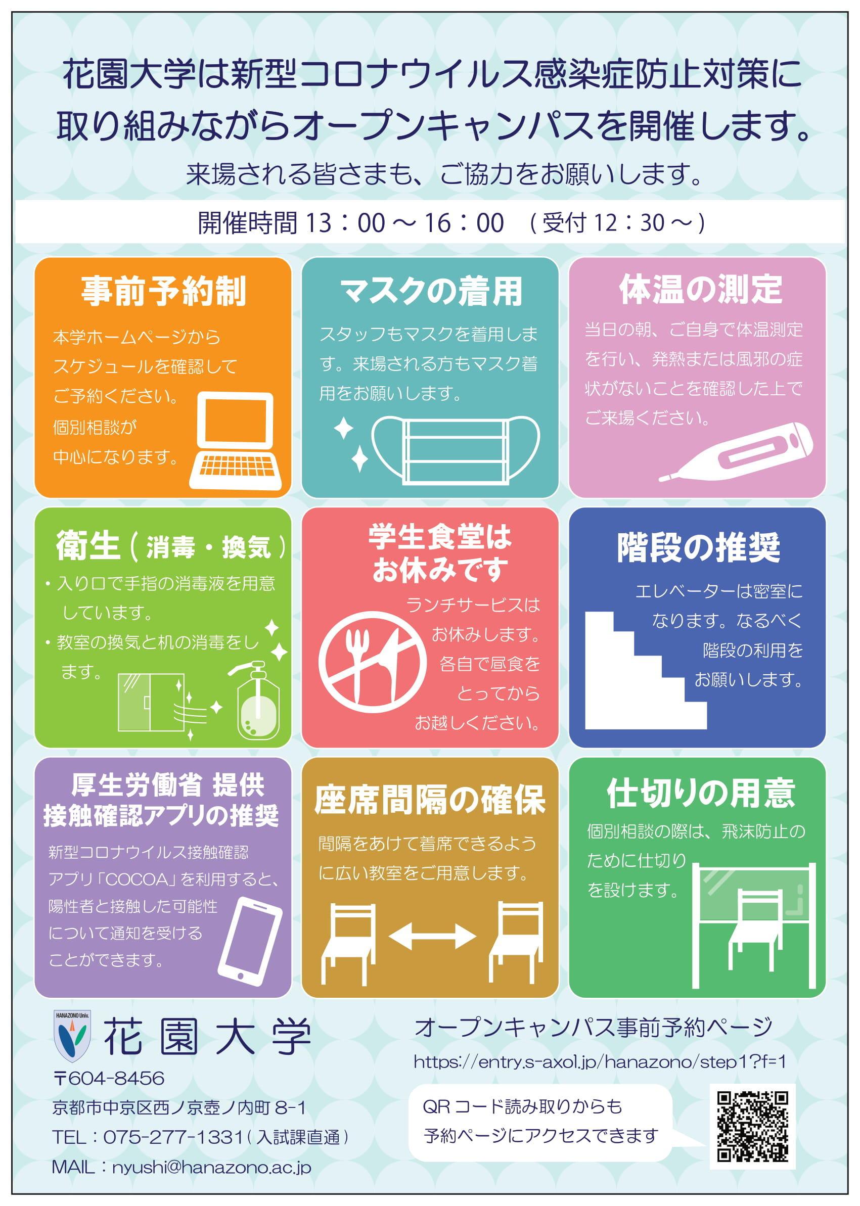 https://www.hanazono.ac.jp/news/3e01fa129c0054c5d26606bd39919e9ab0e37cad.jpg