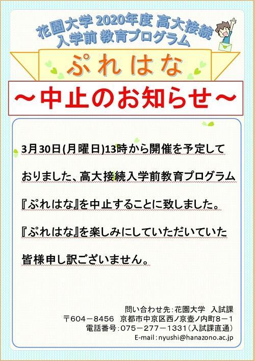 2020ぷれはな 中止連絡本文.jpg
