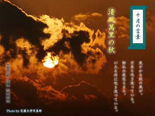 10月の言葉 本文.jpg