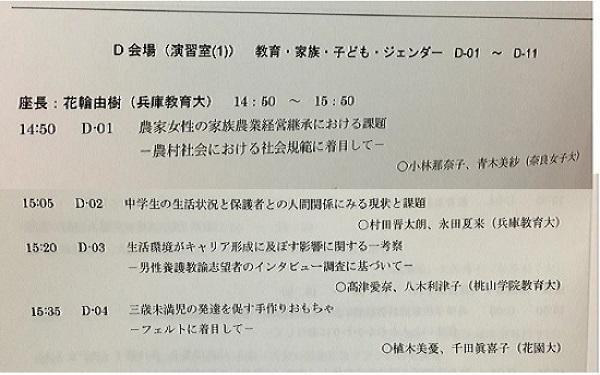 家政学会2.jpg