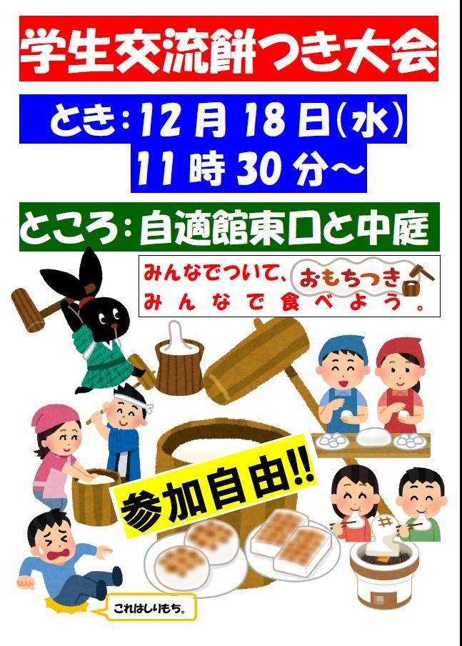 餅つき大会.jpg