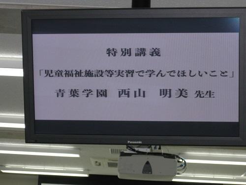 児童等実習1本文.jpg