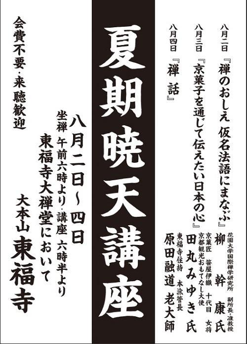 東福寺講座.jpg