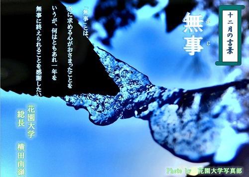 12月の言葉 本文.jpg
