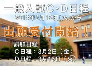 2018年度一般入試C・D日程、センター試験利用方式(後期日程)について
