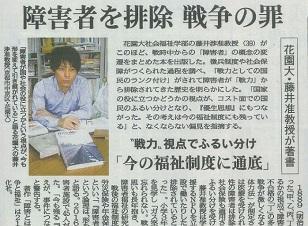 臨床心理学科、藤井渉先生の書籍が京都新聞(夕刊)に紹介されました。