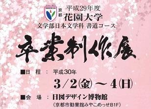 平成29年度 書道コース『卒業制作展』を開催します