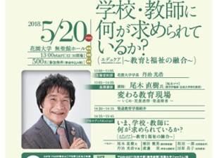 5月20日(日)尾木直樹氏[尾木ママ]をお迎えして発達教育学部開設記念フォーラムを開催!