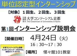 「大学コンソーシアム京都 インターンシップ」学内説明会開催
