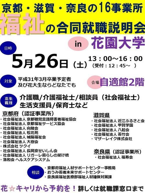 18年5月福祉合説(修正).jpg