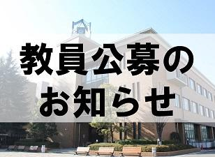 教員公募のお知らせ(日本史・社会福祉・臨床心理)