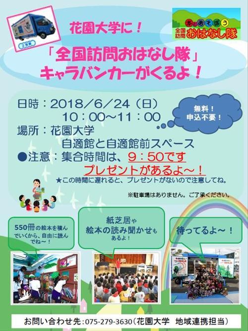 地域連携イベント:「本とあそぼう!in花大」1.jpg