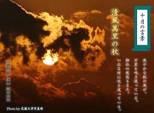 十月の言葉「清風萬里の秋」