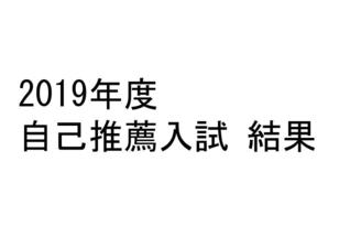 2019年度自己推薦入試結果