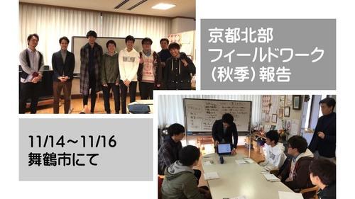 2018_11_17北部フィールドワーク(秋期)(1).jpg
