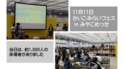 2018_11_11かいごみらいフェス(2).jpg