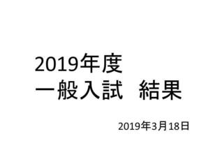 2019年度一般入学試験結果(2019年3月18日)