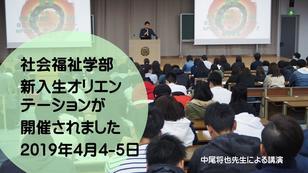 社会福祉学部 新入生オリエンテーションが開催されました