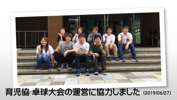 2019_07_29育児協卓球大会.jpg