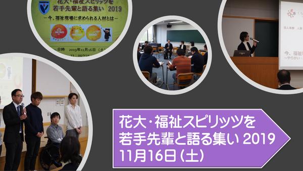 2019_11_16①花大福祉スピリッツ.PNG