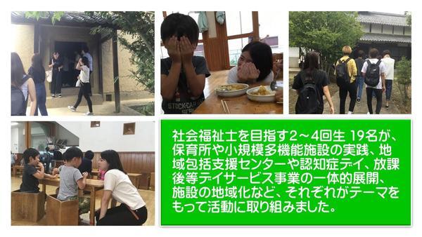 2019_09北部フィールドワーク②活動.jpg