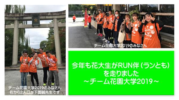 2019_10_20RUN伴①.PNG