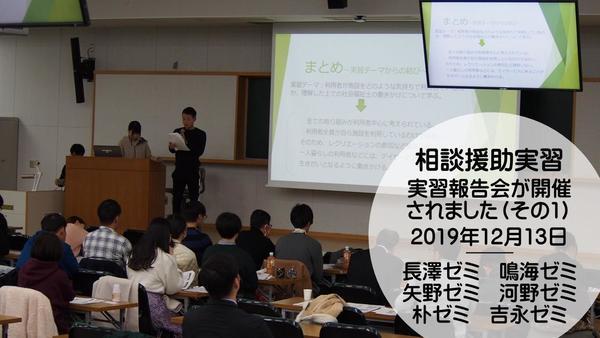 2019_12_13実習報告会 (1)①.JPG