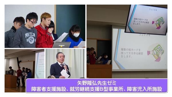 2019_12_13実習報告会(1)⑥矢野.JPG