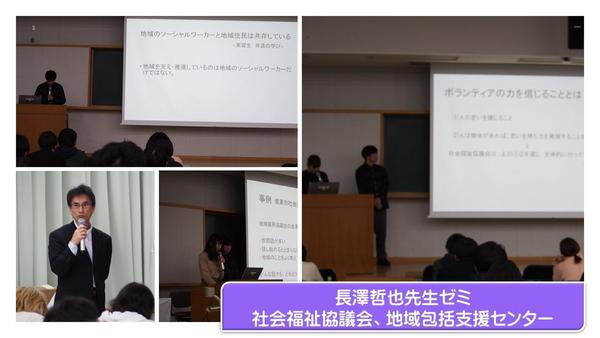 2019_12_13実習報告会 (1)②長澤.JPG