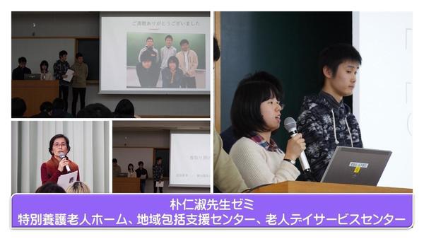 2019_12_13実習報告会(1)⑤朴.JPG