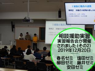 実習報告会が開催されました(その2)12月20日