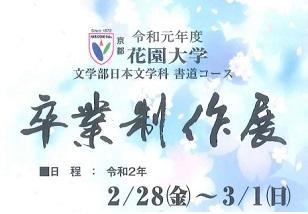 令和元年度 書道コース『卒業制作展』を開催します