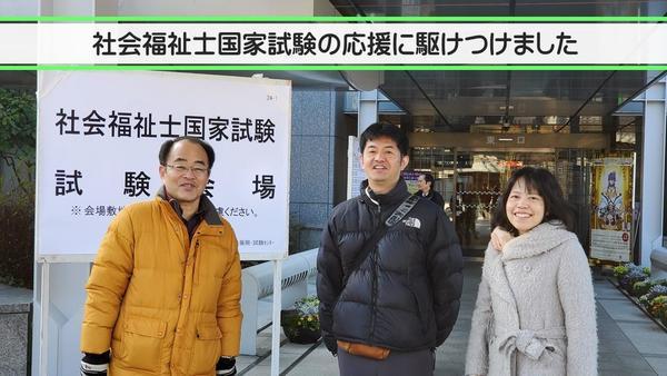 2020_02_02社会福祉士国家試験.jpg
