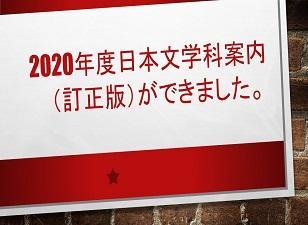 2020年度日本文学科案内(訂正版)ができました。