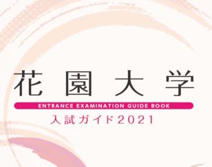 【受験生の皆さまへ】入試ガイド2021について