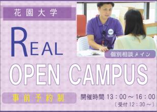 7月12日(日)オープンキャンパス開催します!(※事前予約制)