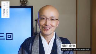 2020年7月14日(火)『禅の思想を学ぶ』③の動画を公開しました。