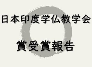 日本印度学仏教学会賞受賞報告