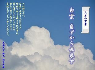 八月の言葉「白雲 自ずから去来す」